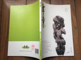 四川《草堂》诗刊创刊号2016年5月总第一卷