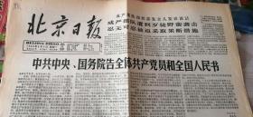北京日报1989年6月5、6、7三期,捍卫国家庄严主权