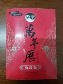 易学万年历(1936-2050 袖珍版)