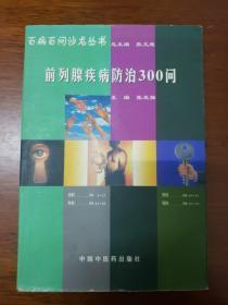前列腺疾病防治300问——百病百问沙龙丛书