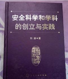 安全科学和学科的创立与实践 刘潜  著  化学工业出版社 9787122076410