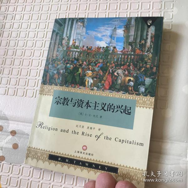 宗教与资本主义的兴起