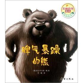 脾气暴躁的熊