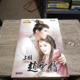 游戏光盘:三国赵云传 4CD