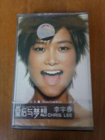 磁带:李宇春 皇后与梦想(未拆封)