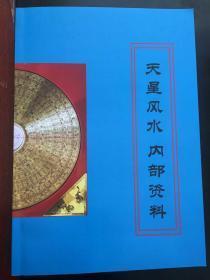 赖氏 天星风水内部资料全书