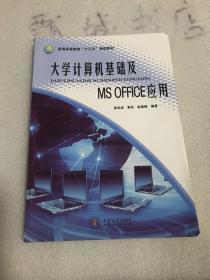 大学计算机基础题及MS OFFICE应用