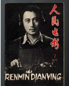 人民电影(1977年-7)