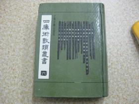 四库术数类丛书六
