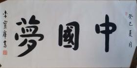 """原民政部副部长李宝库""""李叔同体""""""""中国梦""""书法"""