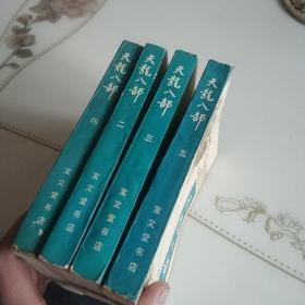 正版天龙八部(1,2,3,4,5)全五册1985年1版1印