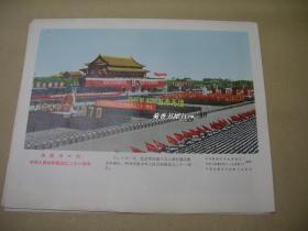 庆祝伟大的中华人民共和国成立二十一周年      7张展览图片合让:(极其少见:中央新闻记录电影制片厂和八一电影制片厂摄制,1970年10月,存编号3、5、7、8、10-12,8开本、彩色印刷,98品)