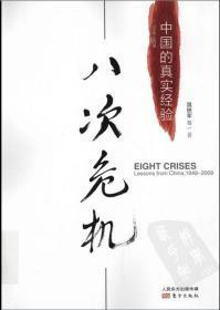 (电子)八次危机——1949-2009中国的真实经验