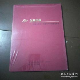 光辉历程纪念人民兵工创建80周年档案资料集