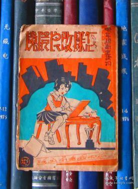 怎样改良环境(中年级卫生读物)新中国书局民国二十二年初版