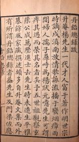 丹铅总录 (存卷22-27,两册。乾隆三十年杨昶校刻本)