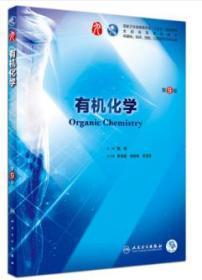 有机化学第9版第九版 陆阳第9九版本科临床西医教材 人民卫生出版 有机化学第8八版升级教材 本科临床第9版教材