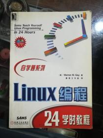 Linux编程24学时教程