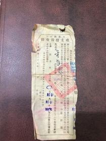 1938年永嘉积谷收据 一张 地主金章顺
