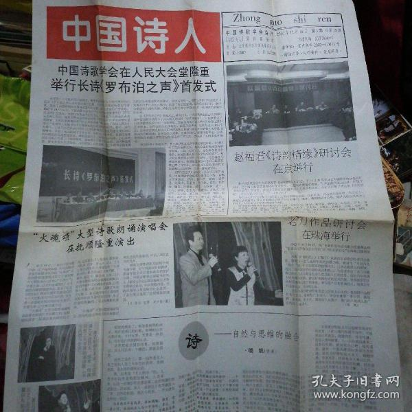 中国诗人(2002年12月18日)