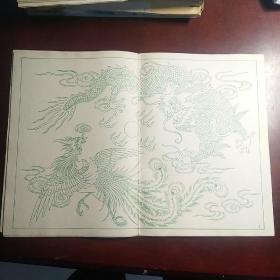 8开老绣花纸样 龙凤鸟鱼白描图案  【共11张合售】品相美