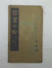 宝岛书画集 《高书小楷》 书法类线装古籍