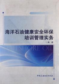 海洋石油健康安全环保培训管理实务
