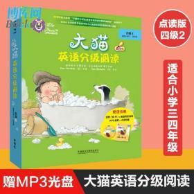 大猫英语分级阅读(附光盘4级2适合小学3\\\\4年级点读版共