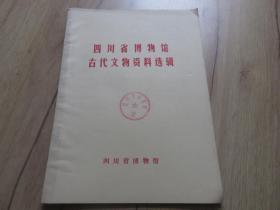 罕见改革开放时期16开本《四川省博物馆古代文物资料选辑》-尊D-6