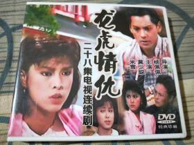 龙虎情仇10DVD碟片 莫少聪 / 米雪