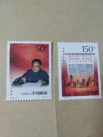 1998-30 三中全会 邮票(全套2枚)