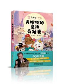 观复博物馆创始人·超级畅销书作家马未都主编中华传统文化·观复猫小学馆:黄枪枪的童话奇妙夜