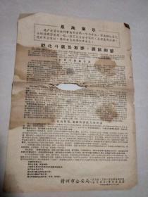 文革布告:舒北斗就是有罪,罪该拘留。文革时期赣州市发生大规模武斗事件有关人物