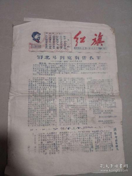 文革造反派油印小报《红旗》:舒北斗到底有什么罪。文革时期赣州市发生大规模武斗事件有关人物