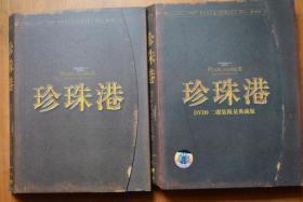 《珍珠港》限量典藏版  含有双DVD+明信片+精美包装