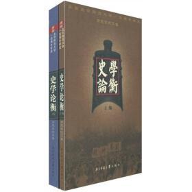 史学论衡:庆祝北京师范大学一百周年校庆 历史系论文集