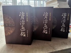 【有函套】资治通鉴(柏杨白话版)第五六七辑共12册