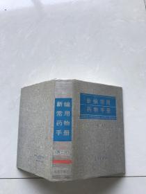新编常用药物手册第二版