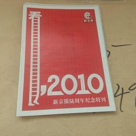 新京报创刊六周年纪念特刊——《看2010》。172个超钜版面,全方位展望来年经济。报重单份达0.6千克以上。