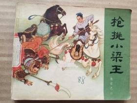 (连环画)岳传之二:枪挑小粱王
