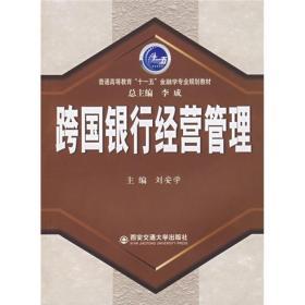 跨国银行经营管理 刘安学刘安学 西安交通大学出版社 9787560525945