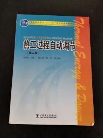 """普通高等教育""""十一五""""国家级规划教材:热工过程自动调节(第2版)"""