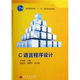 正版C语言程序设计巫家敏巫家敏高等教育出版社9787040214901
