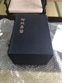 日本原版围棋名著《御城棋谱》全10卷,大16开线装本,1978年发行!是日本围棋泰斗濑越宪作的代表著作,由日本棋院监修,诚文堂新光社发行!日本御城棋战是围棋史上最残酷、最激烈的棋战(没有之一),本书收录了全部御城棋536局棋谱,是研究御城棋的重要史料,收藏价值可观,品相极好,书是未翻阅状态!