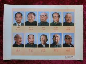 4开宣传画:胡书记、邓小平、李先念等(中文、藏文)