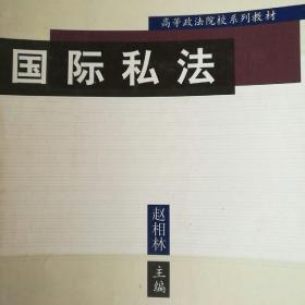 国际私法(赵相林)
