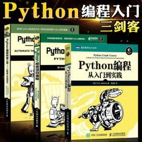 【3册包邮】Python编程从入门到实践+Pyth快速上手+Pyt极客项目