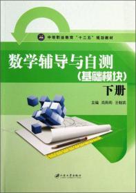 数学辅导与自测 : 基础模块. 下册