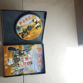 游戏光盘 新西游记(内含新西游记1CD和说明手册)带盒走快递