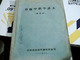 兽医中药学讲义》(试用本)